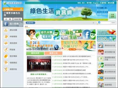 http://greenliving.epa.gov.tw/GreenLife
